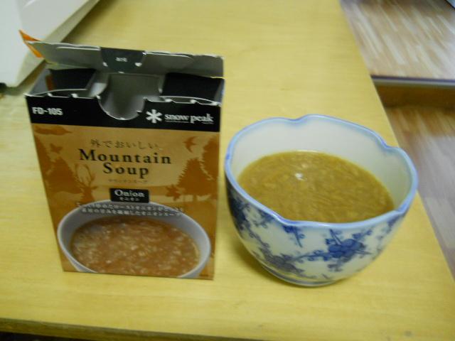 Mountain Soup試食報告!_d0198793_16154857.jpg