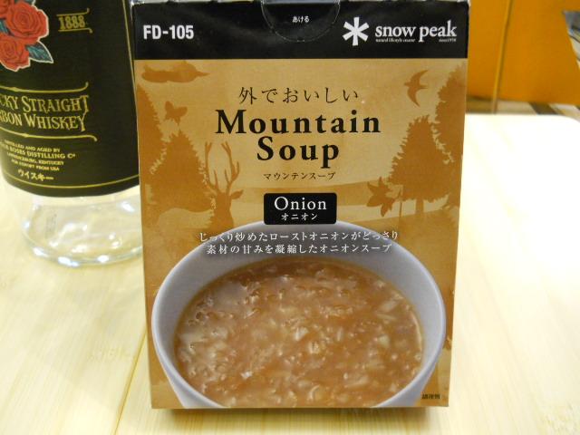 Mountain Soup試食報告!_d0198793_1631086.jpg