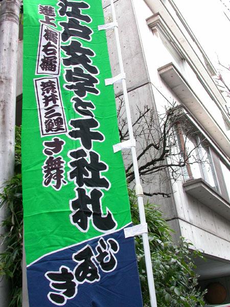 江戸文字と千社札_a0089420_12472388.jpg