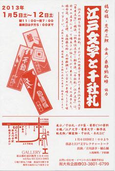 江戸文字と千社札_a0089420_13553195.jpg