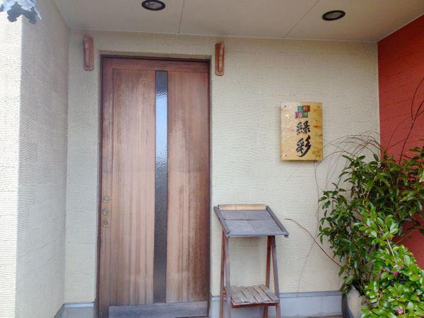 料理工房  緑彩 (りょくさい)_e0292546_20451622.jpg