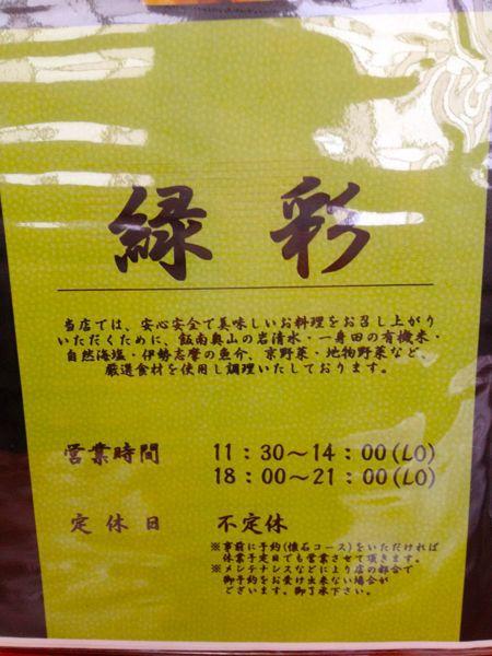 料理工房  緑彩 (りょくさい)_e0292546_2045548.jpg