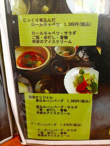 料理工房  緑彩 (りょくさい)_e0292546_20455534.jpg