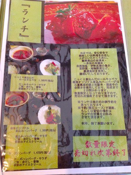料理工房  緑彩 (りょくさい)_e0292546_20455628.jpg