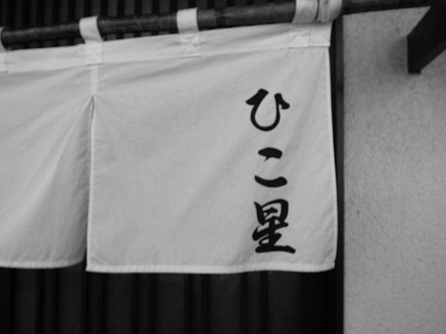 沼津「ひこ星」で中華そば_e0220163_16563643.jpg