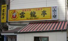 一度食すると癖になってしまう一口餃子:雲龍亭(長崎市)_c0014967_1845524.jpg