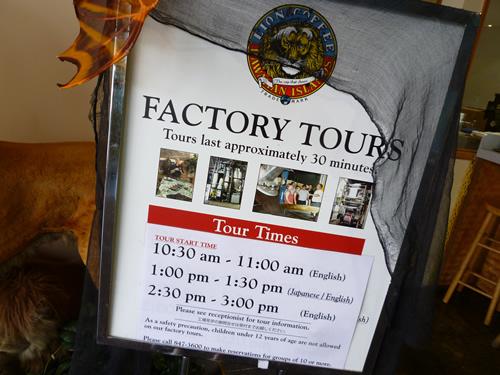 大人の社会見学!LION COFFEE FACTORY 工場見学ツアーに参加@ハワイでごはん2012秋_c0152767_22455092.jpg