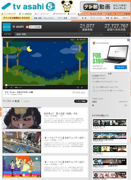日本のテレビ番組が海外でもテレビ局の公式YouTubeチャンネルで少しずつ見れるようになってきました_b0007805_1410381.jpg
