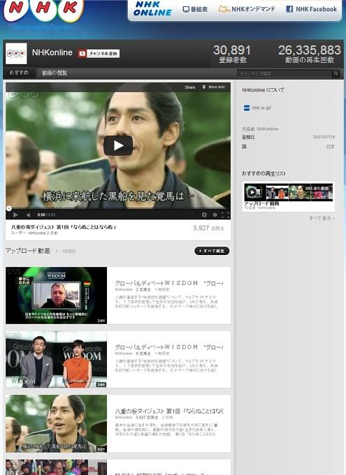 日本のテレビ番組が海外でもテレビ局の公式YouTubeチャンネルで少しずつ見れるようになってきました_b0007805_1411759.jpg