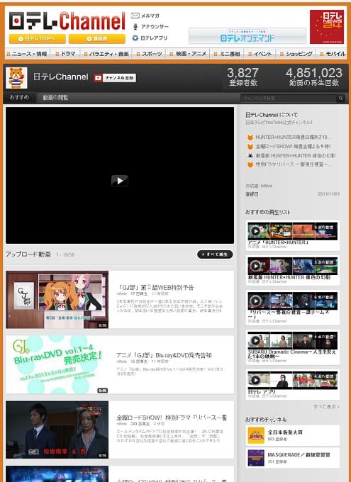 日本のテレビ番組が海外でもテレビ局の公式YouTubeチャンネルで少しずつ見れるようになってきました_b0007805_1412420.jpg