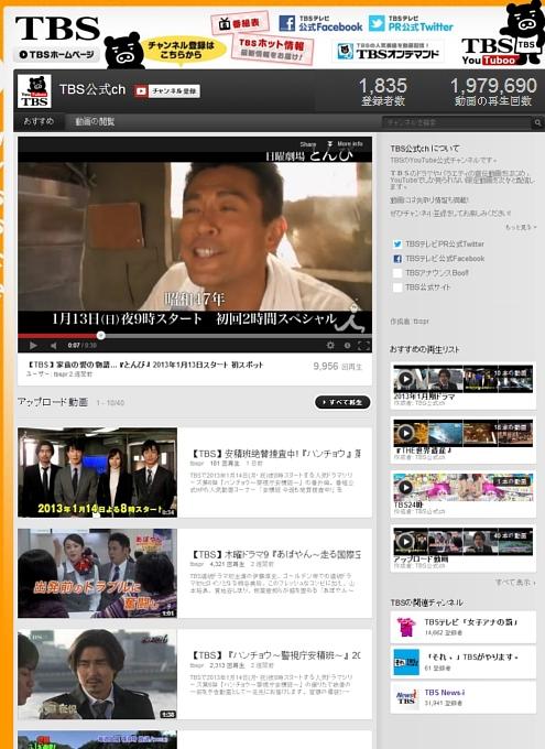 日本のテレビ番組が海外でもテレビ局の公式YouTubeチャンネルで少しずつ見れるようになってきました_b0007805_1412527.jpg