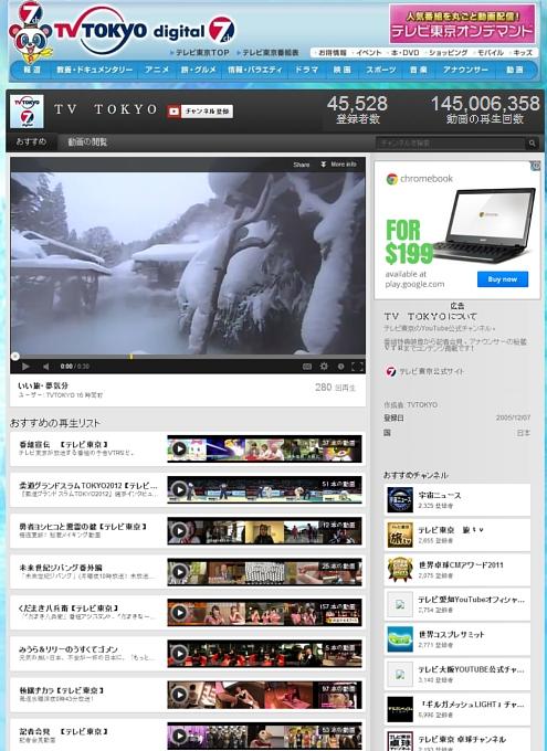 日本のテレビ番組が海外でもテレビ局の公式YouTubeチャンネルで少しずつ見れるようになってきました_b0007805_1472334.jpg