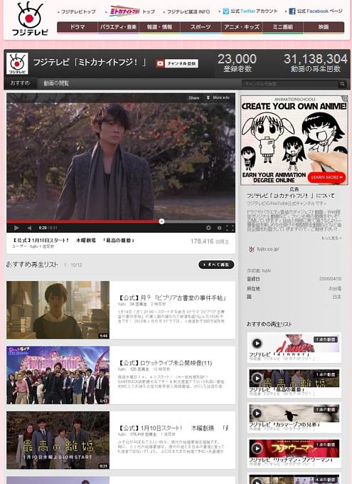 日本のテレビ番組が海外でもテレビ局の公式YouTubeチャンネルで少しずつ見れるようになってきました_b0007805_147563.jpg