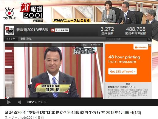 日本のテレビ番組が海外でもテレビ局の公式YouTubeチャンネルで少しずつ見れるようになってきました_b0007805_1493791.jpg