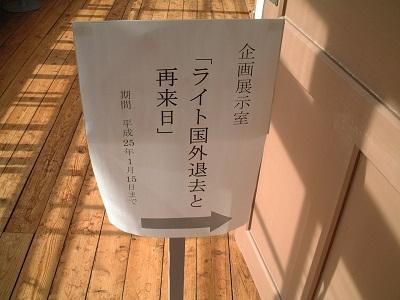 記念館紹介 ~ リデル、ライト両女史記念館 ~_b0228113_1653181.jpg
