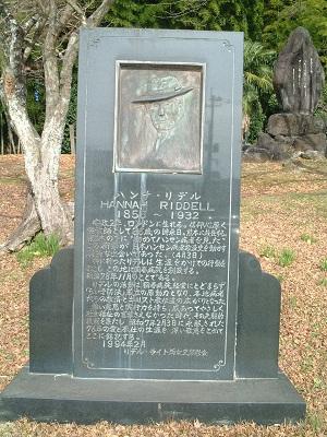 記念館紹介 ~ リデル、ライト両女史記念館 ~_b0228113_938686.jpg