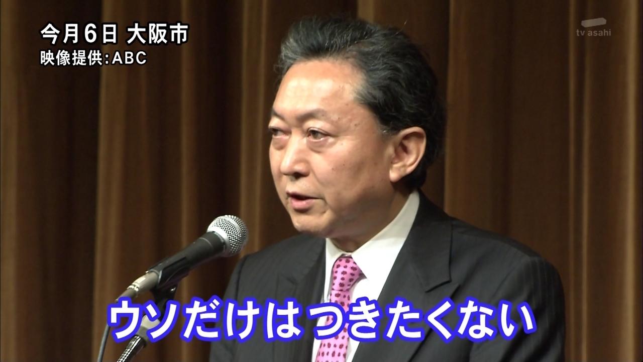 【鳩山氏】 Mr.腹案 訪中の危険 : 主に【 対馬 】を応援するブログです