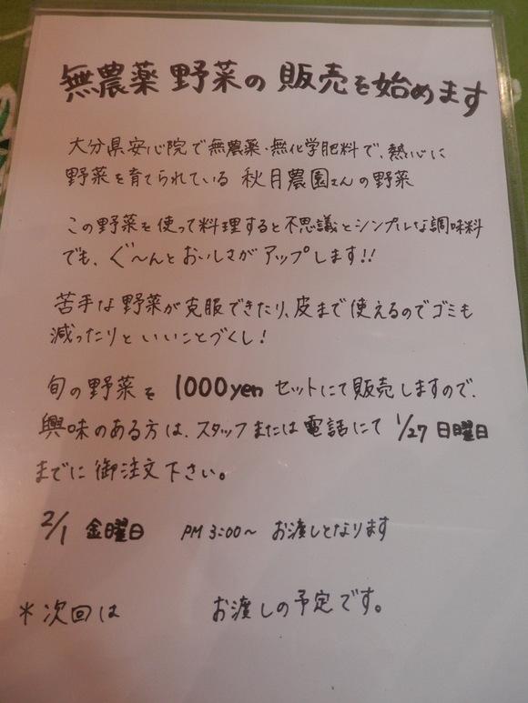 「無農薬野菜の販売」始まります~♪_a0125419_2139815.jpg