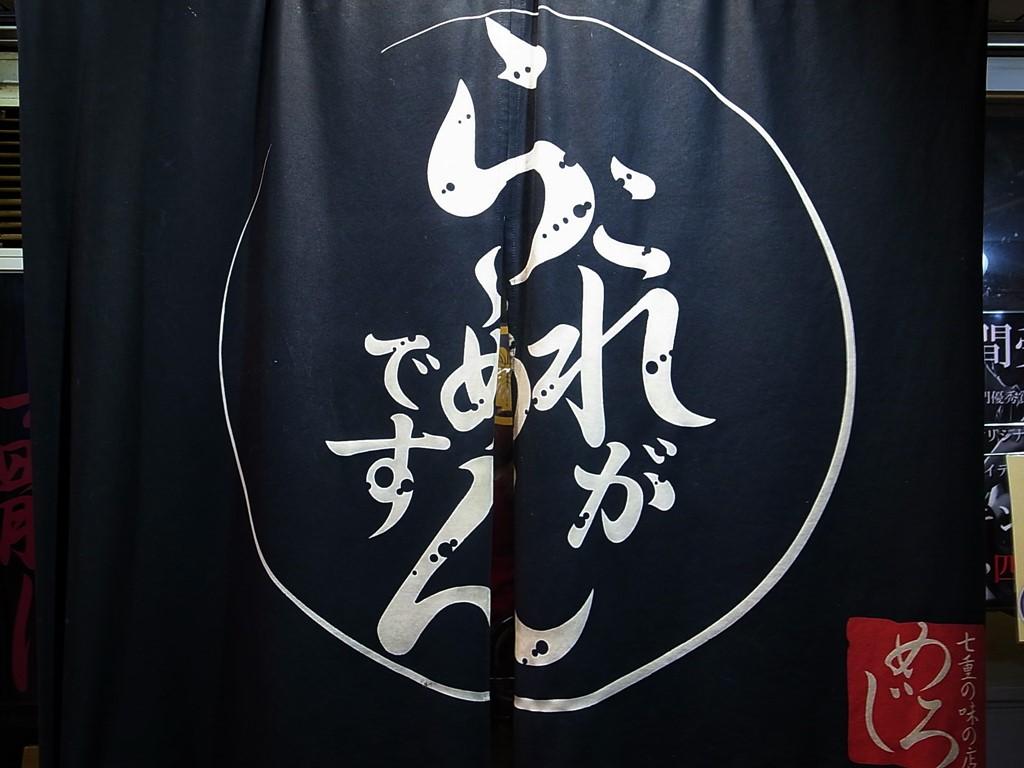 七重の味の店 めじろ_a0241725_172562.jpg