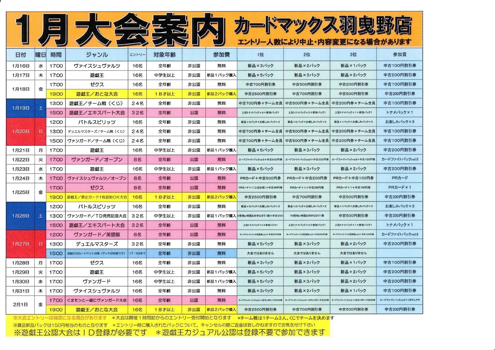 【羽曳野店】 1月後半大会情報_d0259027_1054250.jpg