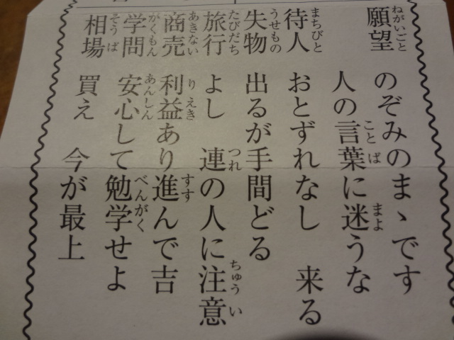おみくじ_f0148927_22424137.jpg