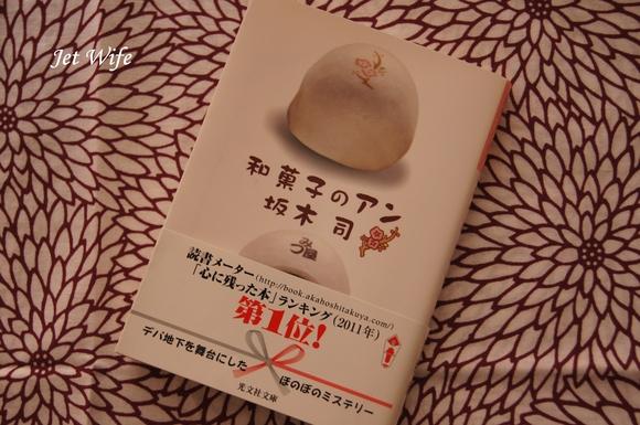 お薦めの一冊 和菓子のアン_a0254243_11304715.jpg