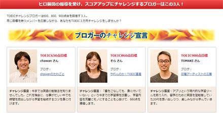 [TOEIC チャレンジ]  3カ月チャレンジ記事まとめ_c0060143_15252810.jpg
