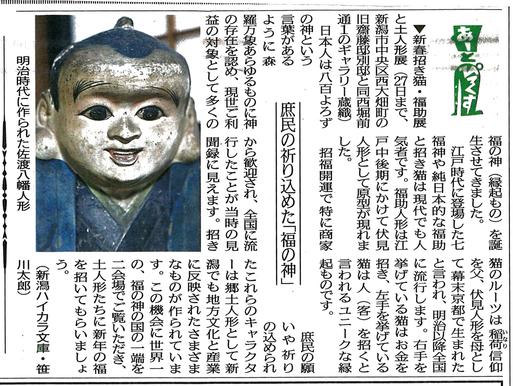 土人形展、招き猫・福助展アートピックスと葬儀御礼_d0178448_1410043.jpg