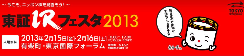 東証フェスタ2013年の歩き方_f0073848_16152672.png