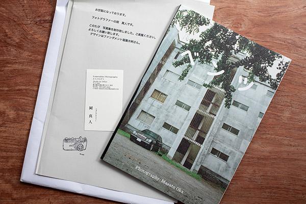 2013/01/10 岡 真人さんから_b0171364_20265932.jpg