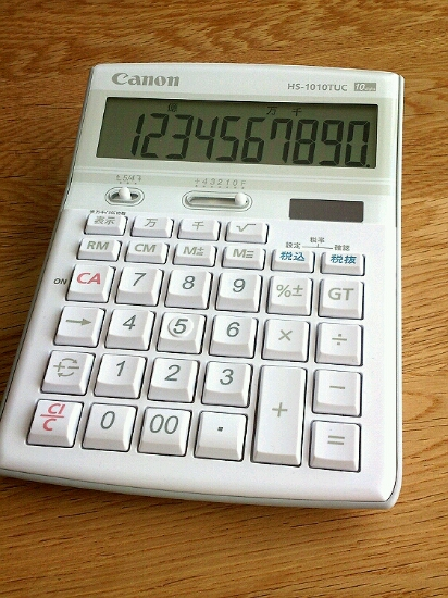 無印良品の電卓にはいくつか種類がありますが、 このタイプ電卓は他にはない、少し変わっているところがあります。 (無印良品の電卓でもこのタイプのみ)