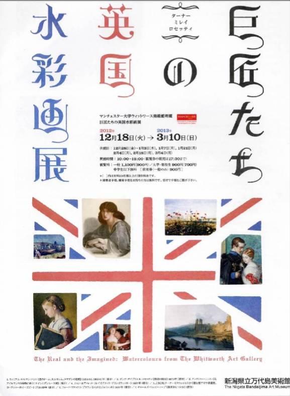 新春3大展に行ってきました。_e0046190_1711353.jpg
