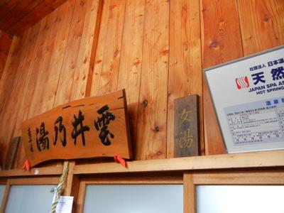 鹿教湯から鹿沢温泉 (信州上田あたり)_a0236300_1341956.jpg