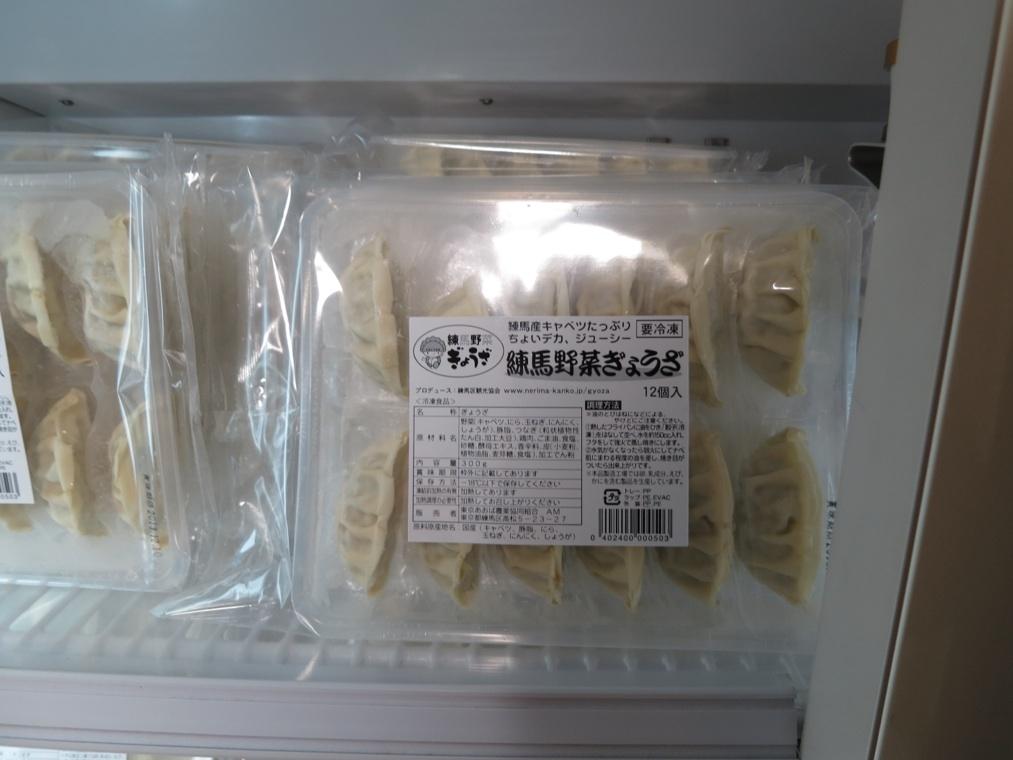 【喰】餃子_f0141609_1603537.jpg