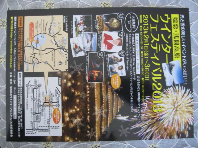 嬬恋・浅間高原「ウインターフェスティバル2013」開催_f0146620_1722247.jpg