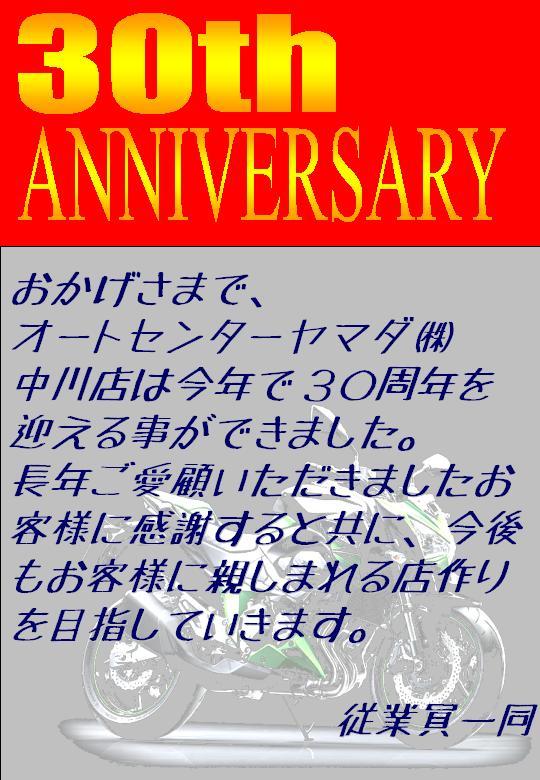 おかげさまで30周年_a0169121_12484885.jpg