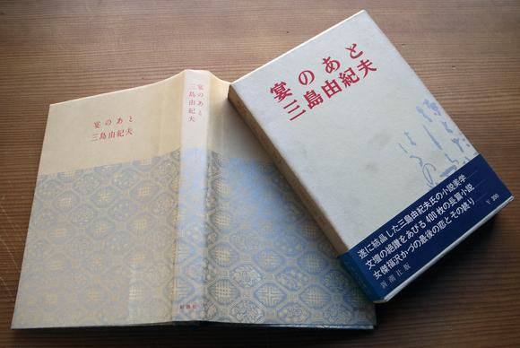 宴のあと 三島由紀夫 初版 昭和3...