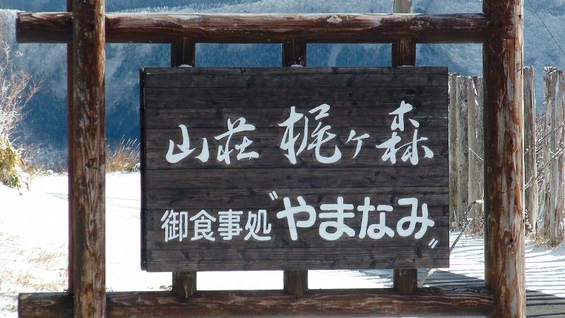 太平洋マリン4WDクラブ 第3回走行会(龍王の滝~梶ケ森)_a0132631_161798.jpg