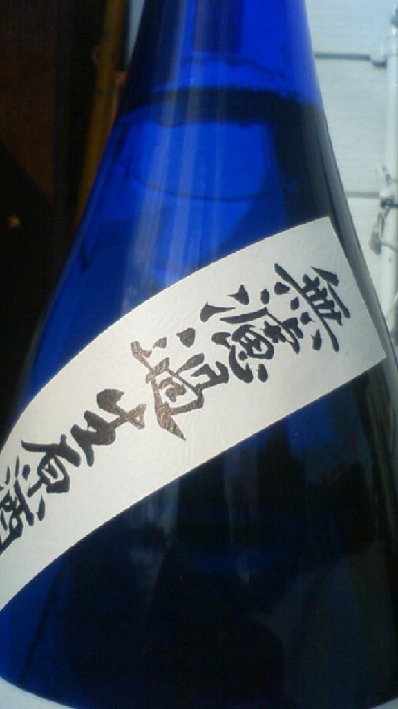 【日本酒】 南方 純米吟醸 無濾過生原酒 山田錦/オオセト 限定 新酒24BY_e0173738_11151334.jpg