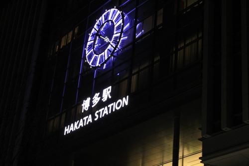 青春18きっぷ 鹿児島帰郷の旅 博多駅_d0202264_1663112.jpg