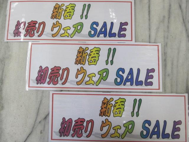初売りSALE開催!_e0189265_1615437.jpg