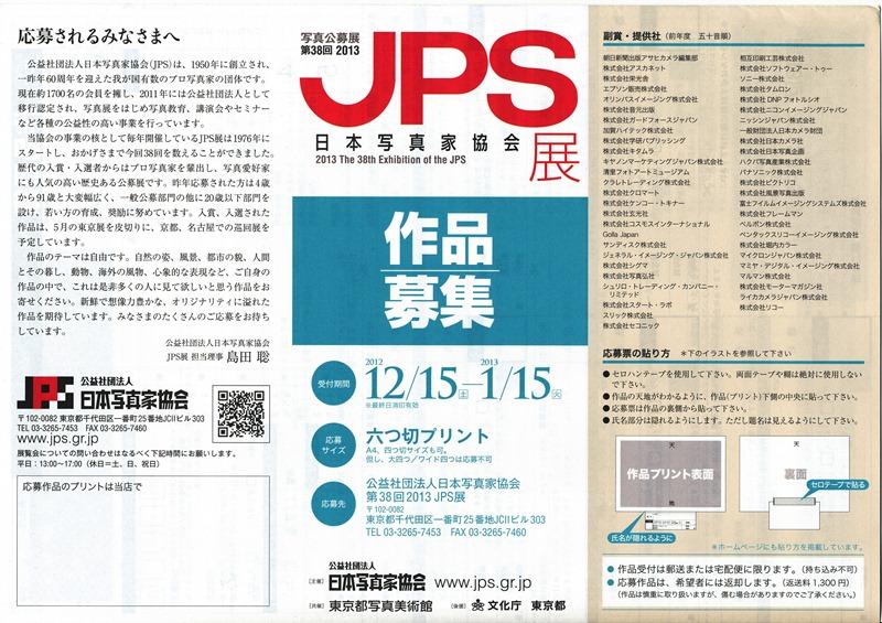 13年1月11日・JPS展応募_c0129671_12544462.jpg