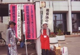 群馬県 宮本町生活学校【活動報告】_a0226881_143213100.jpg