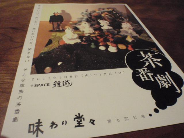 「茶番劇」味わい堂々第七回公演(@space雑遊)_f0064203_965389.jpg