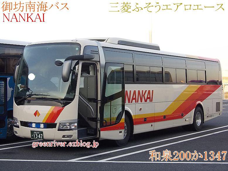 御坊南海バス 1347_e0004218_19423557.jpg