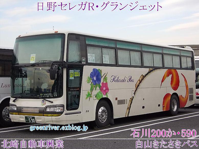 北崎自動車興業(白山きたさきバス) 590_e0004218_19494587.jpg