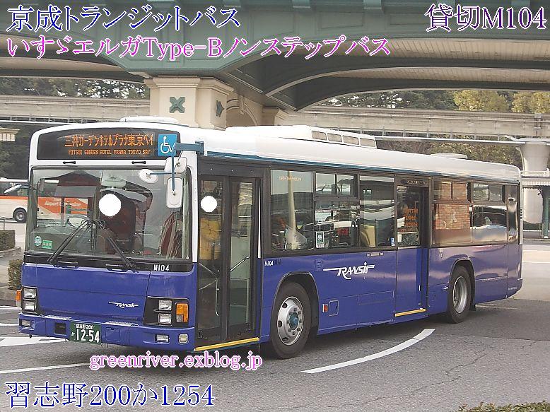 京成トランジットバス M104_e0004218_2015189.jpg