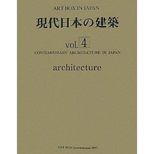 現代日本の建築vol,4 に掲載されました_a0147436_1612193.jpg
