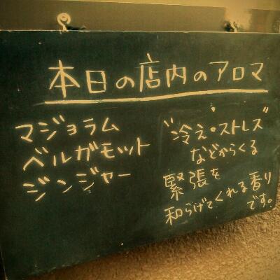 店内のアロマ 1/12(sat)_d0143138_1634777.jpg