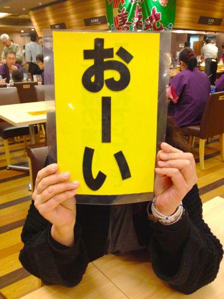 大江戸温泉物語  伊勢志摩_e0292546_19312046.jpg